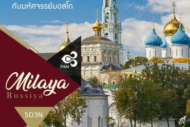 Milaya Russiya (5D3N)