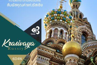 Krasivaya Russiya (6D4N)
