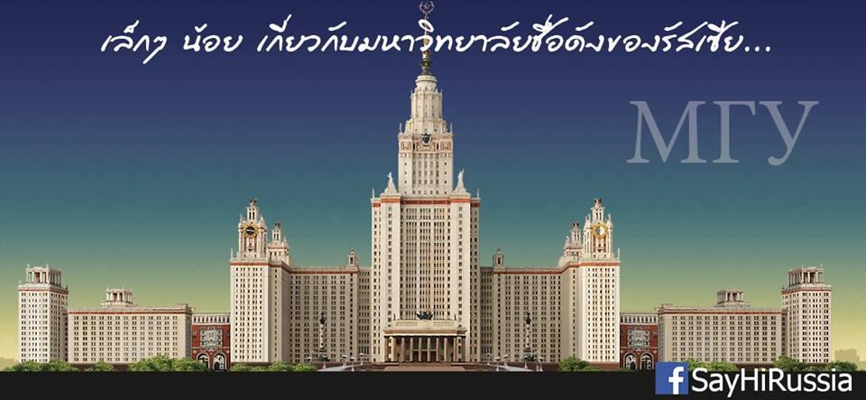 มหาลัยชื่อดังของรัสเซีย