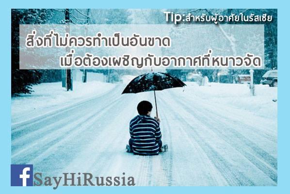 สิ่งที่ไม่ควรทำเป็นอันขาดเมื่อเผชิญกับอากาศที่หนาวจัด