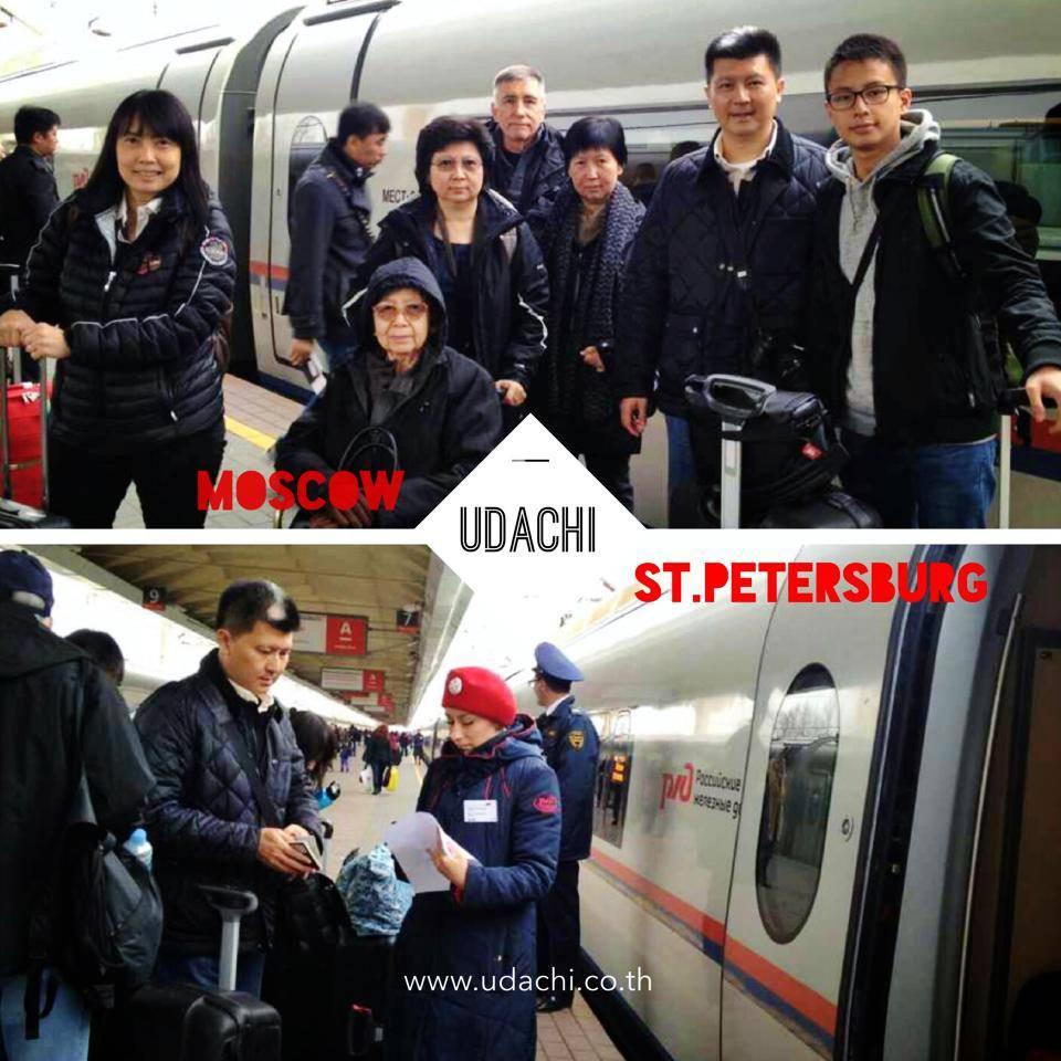 เที่ยวรัสเซียกับอูดาชี