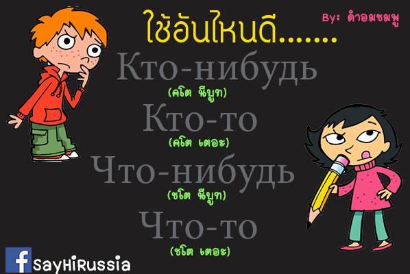 เรียนภาษารัสเซีย
