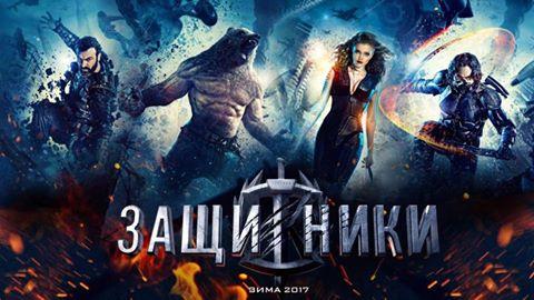 อูดาชีพาชมภาพยนตร์รัสเซีย The guardians ทุกโรง ทุกรอบ ฟรี 10 รางวัล!!!