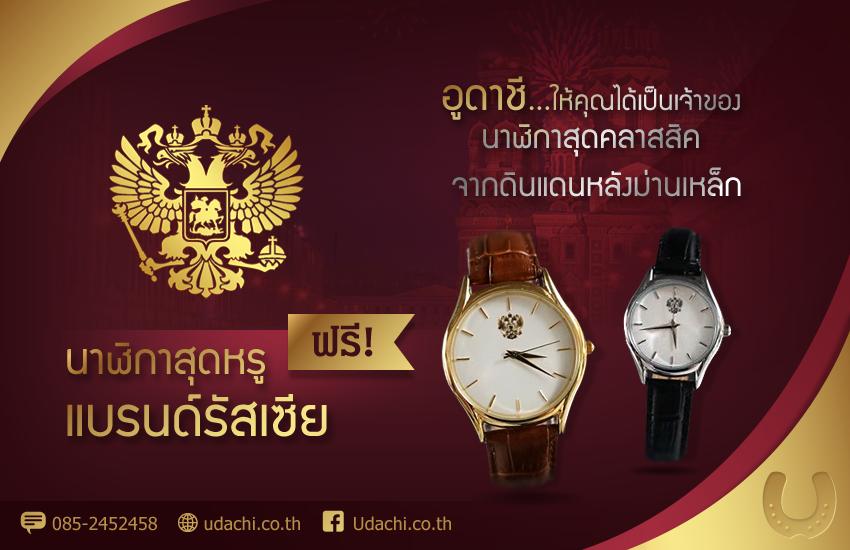 อูดาชีแจกรางวัล นาฬิกา Slava สุดหรู ส่งตรงจากรัสเซีย