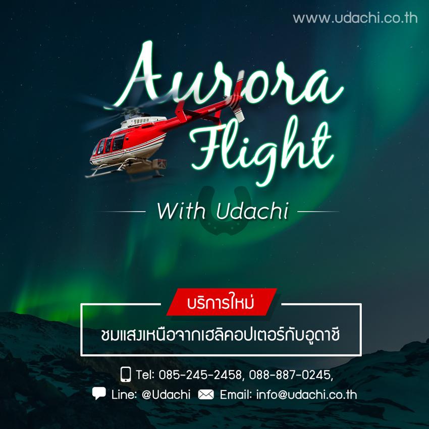 Aurora Flight!