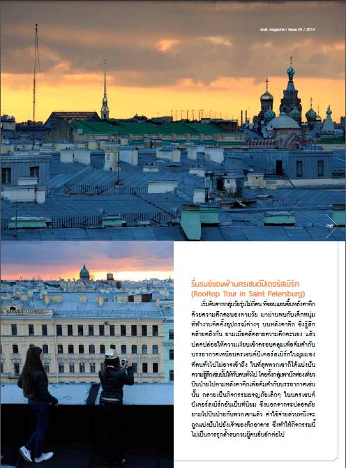 Exat magazine เที่ยวรัสเซีย: เซนต์ปีเตอร์สเบิร์ก