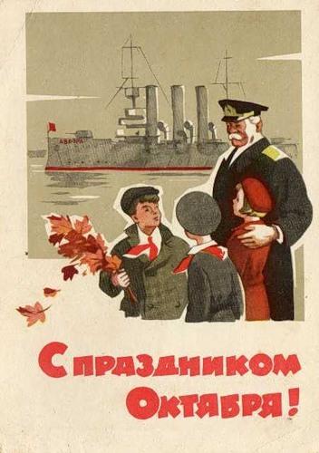 โปสการ์ดรำลึกถึงวันปฏิวัติตุลาคม