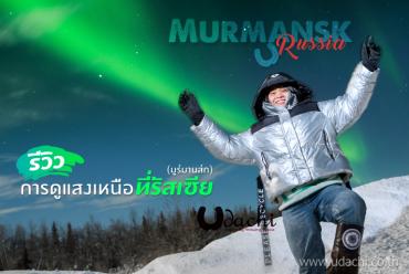 รีวิว การดูแสงเหนือที่รัสเซีย(มูร์มานส์ก)