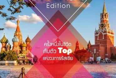 Early Bird! Songkran  Celebrities Edition 2019