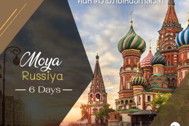 Moya Russiya (6D4N)