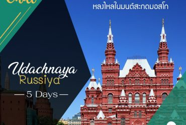 Udachnaya Russiya (5D3N)