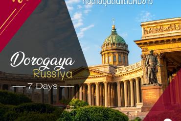 Dorogaya Russiya (7D5N)