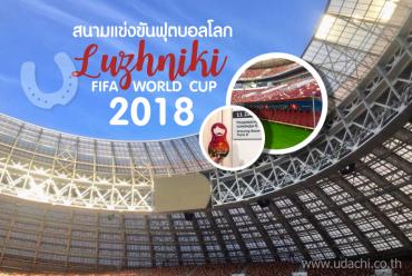 ยลโฉม Luzhniki สนามเปิดการแข่งขันฟุตบอลโลก FIFA WORLD CUP 2018
