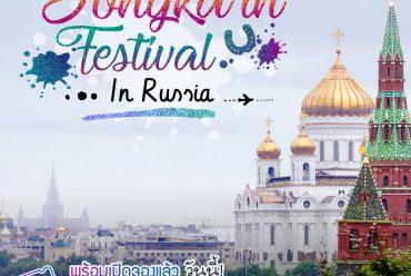 Songkran in Russia 2019