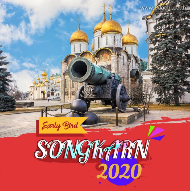 songkran2020