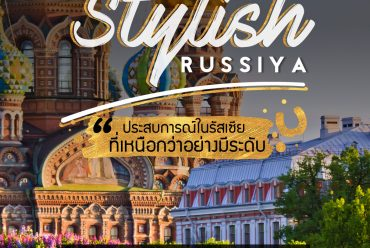 Stylish Russiya