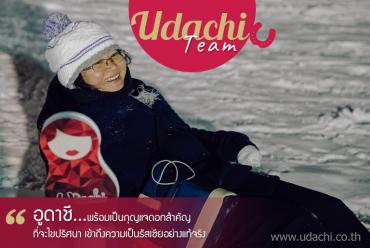 Udachi Team