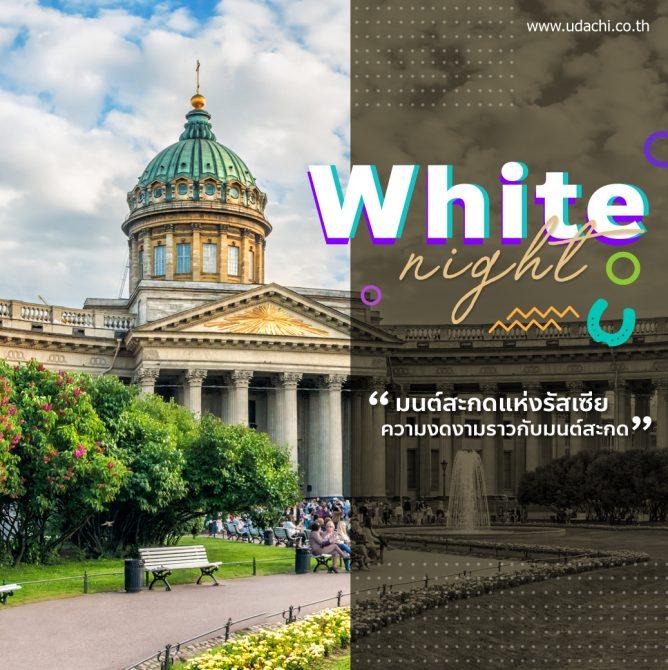 white_night